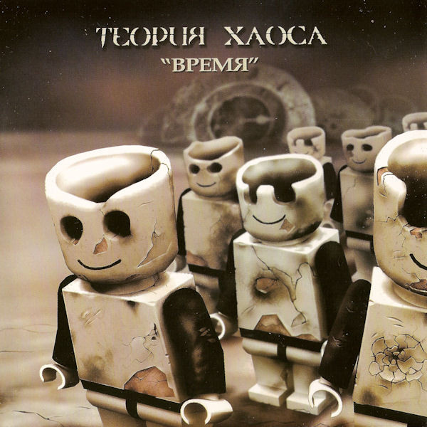 Теория Хаоса — Время (2007)
