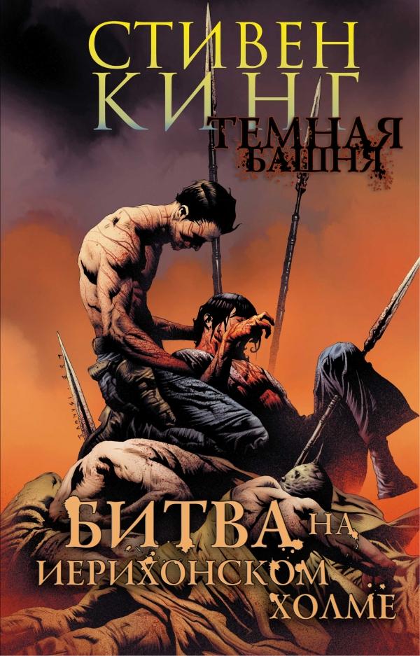 Комикс «Стивен Кинг. Темная башня. Битва на Иерихонском холме» (2010)