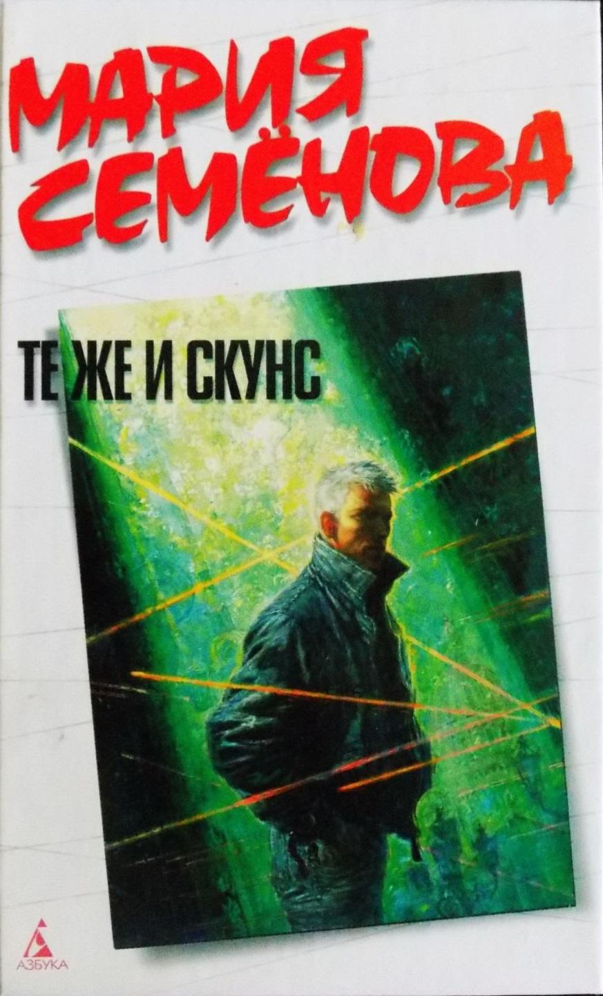 Мария Семенова — Те же и Скунс (1997)