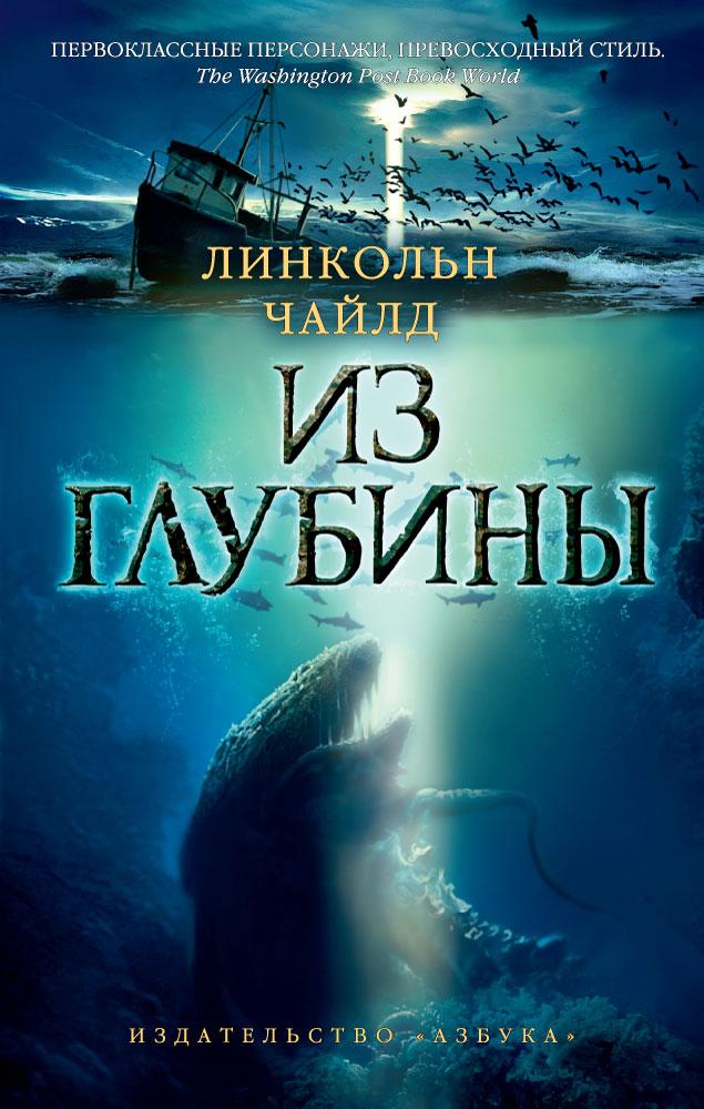 Линкольн Чайлд — Из глубины (2007)