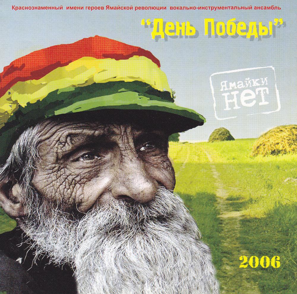 День Победы — Ямайки Нет (2007)