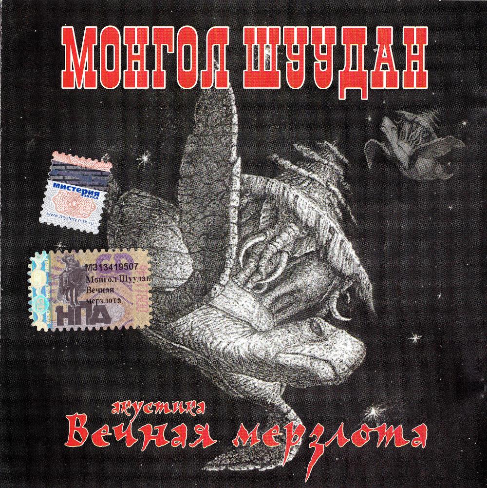 Монгол Шуудан — Вечная мерзлота (2005)