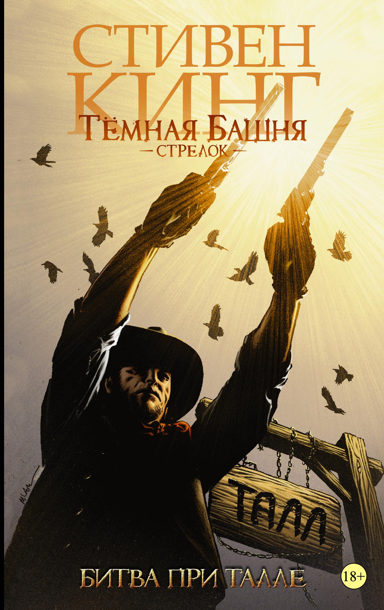 Комикс «Стивен Кинг. Темная Башня. Стрелок. Битва при Талле» (2012)
