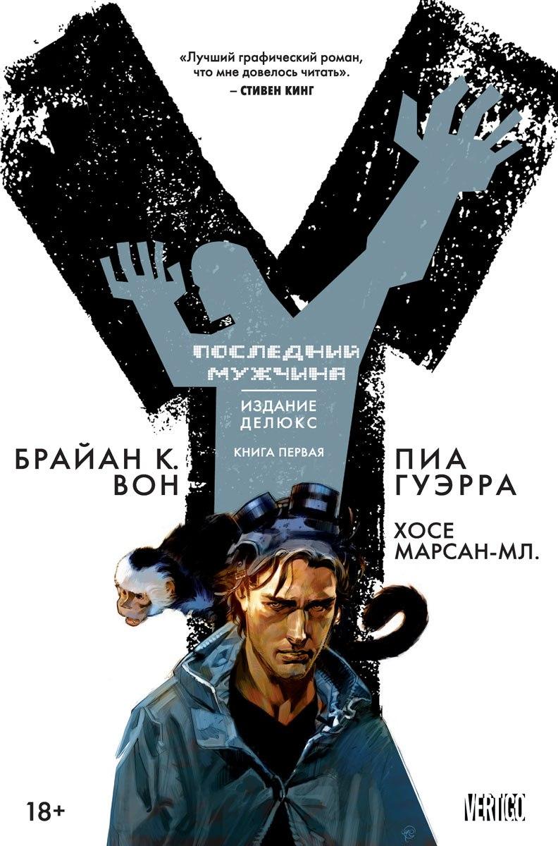 Комикс «Y: Последний мужчина. Книга 1» (2003)
