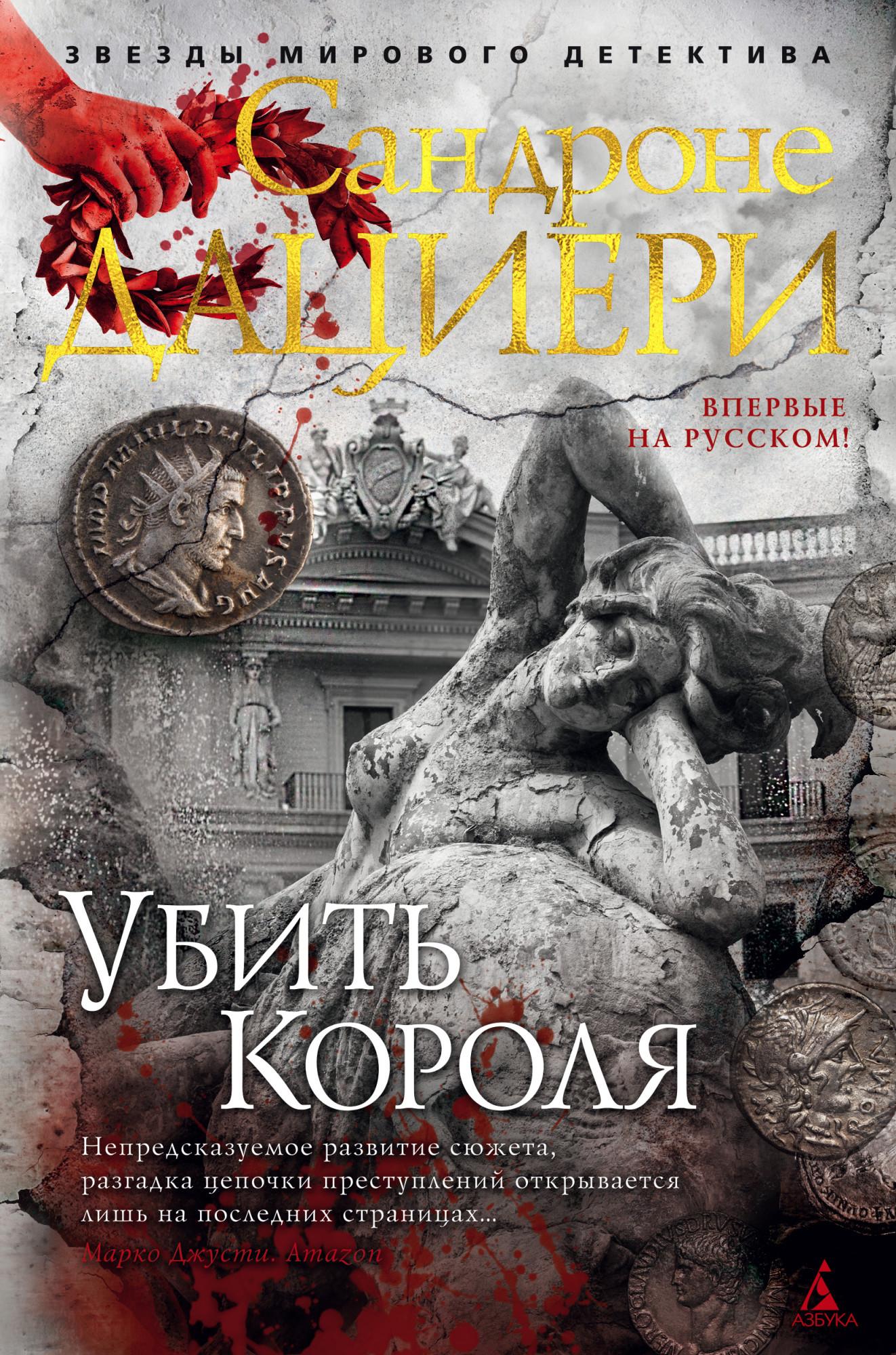 Сандроне Дациери — Убить Короля (2018)