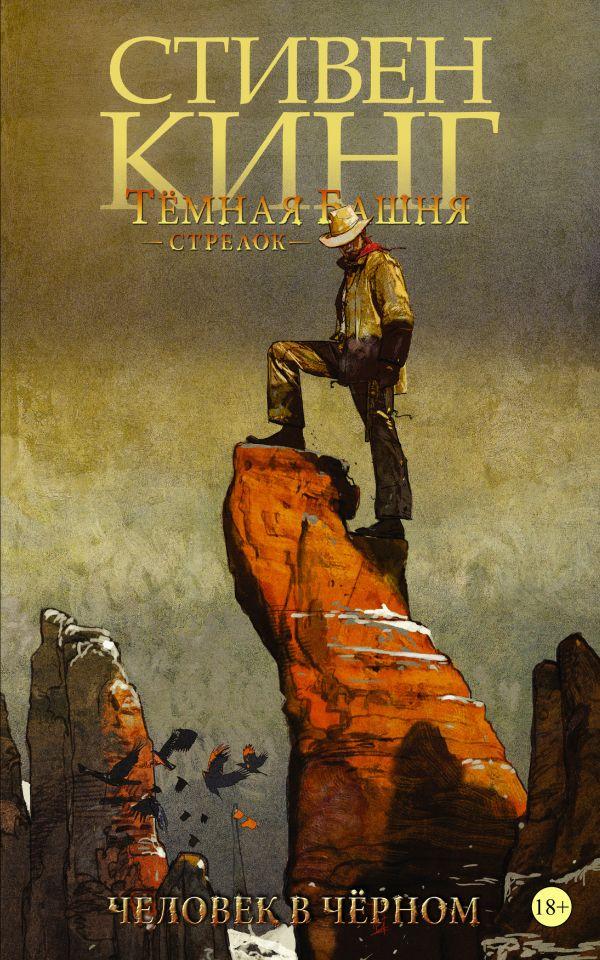 Комикс «Стивен Кинг. Темная башня. Стрелок. Человек в черном» (2013)