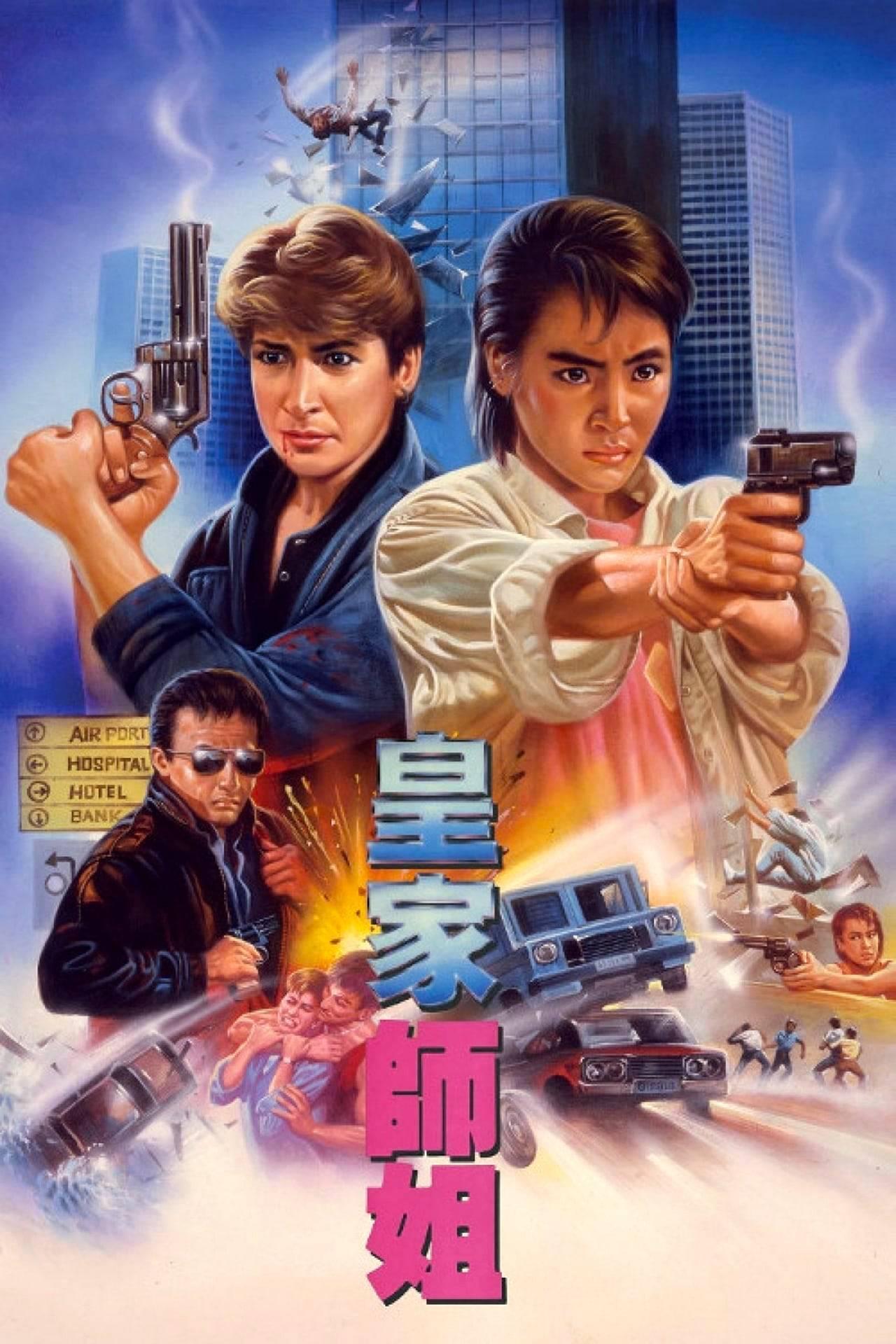 Фильм «При исполнении» (1985)