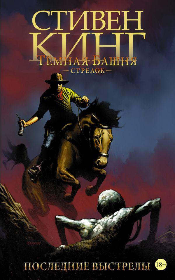 Комикс «Стивен Кинг. Темная башня. Стрелок. Последние выстрелы» (2013)