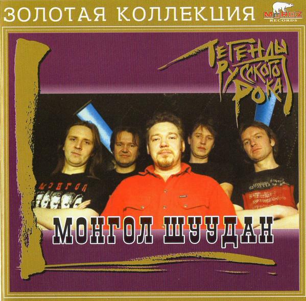 Монгол Шуудан — Легенды Русского Рока (2005)