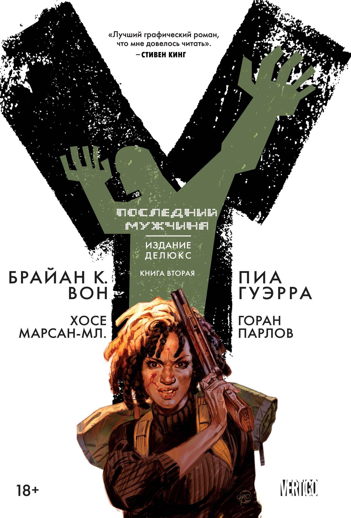 Комикс «Y: Последний мужчина. Книга 2» (2004)