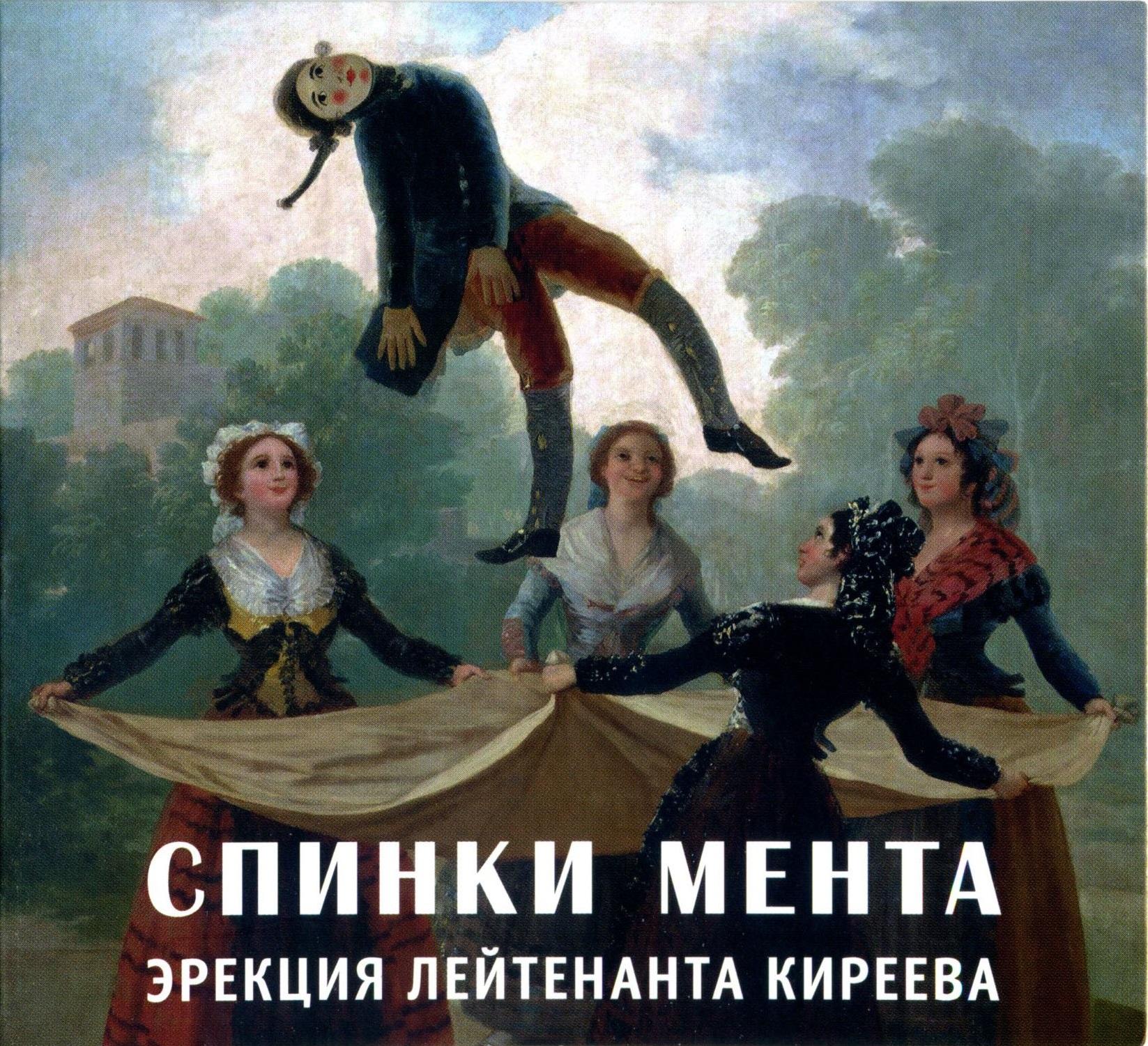 Спинки Мента — Эрекция лейтенанта Киреева & Кучи в ночи (1988)