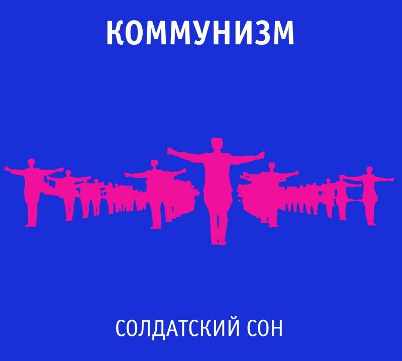 Коммунизм — Солдатский сон (1989)