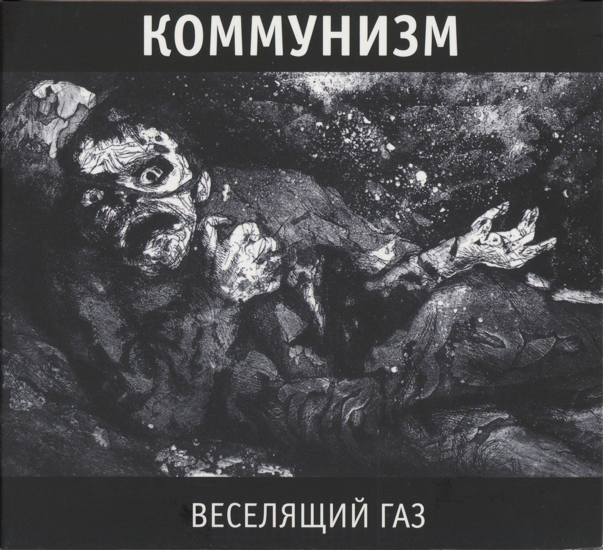 Коммунизм — Веселящий газ (1989)