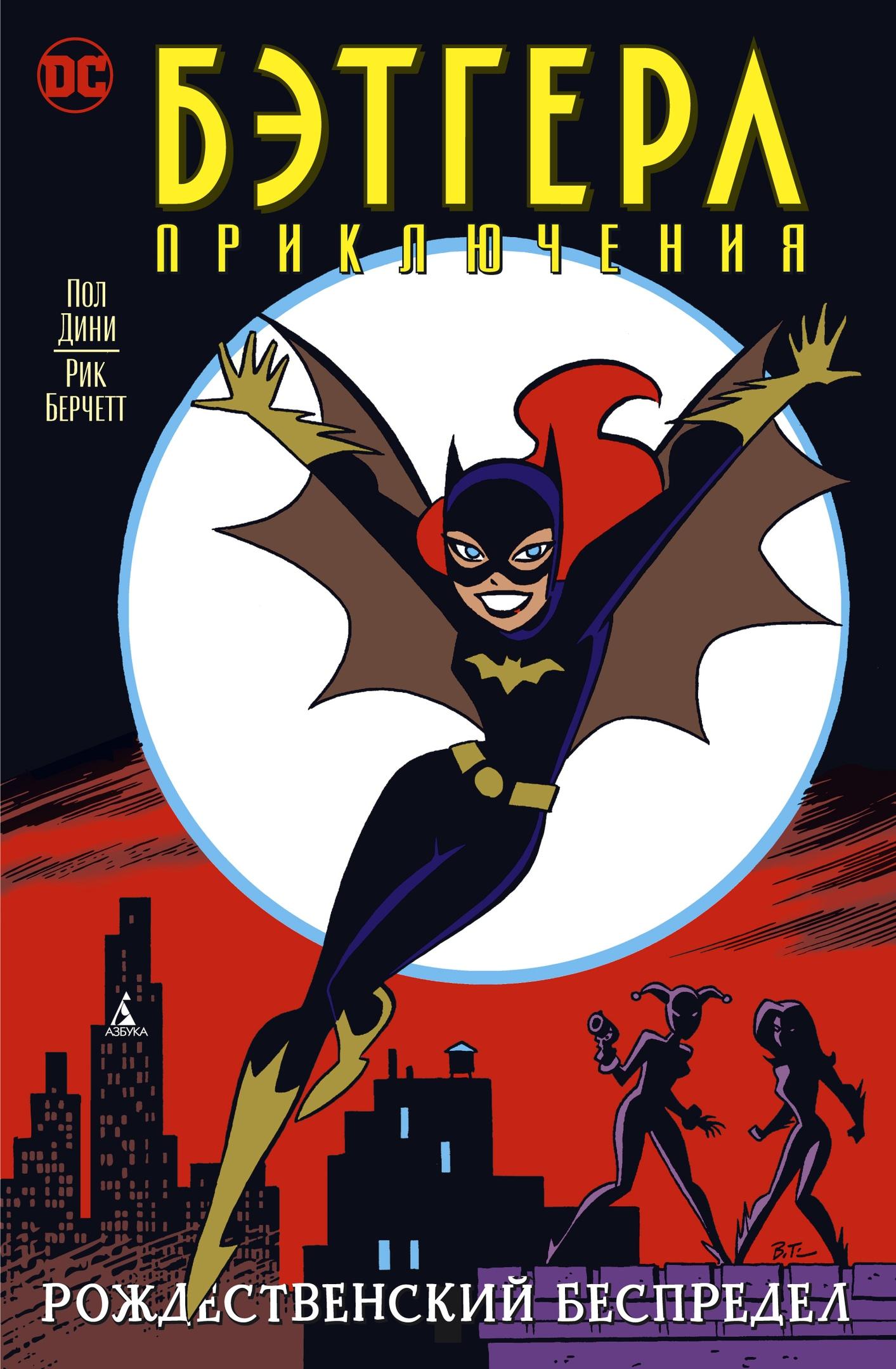 Комикс «Бэтгёрл. Приключения. Рождественский беспредел» (1997)