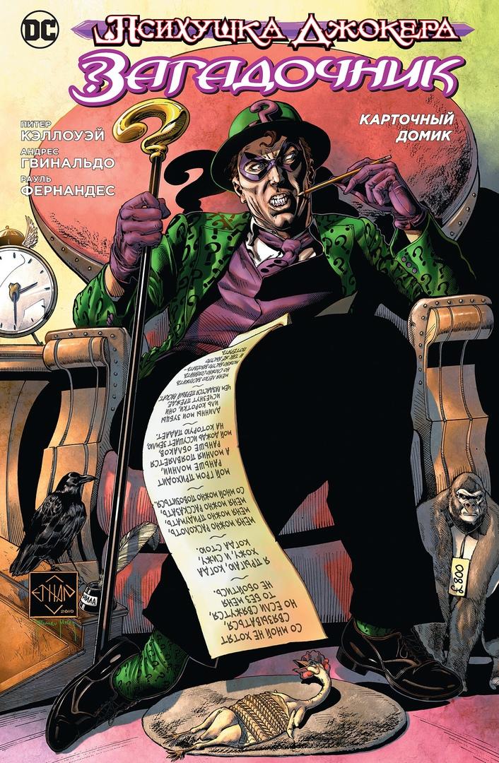 Комикс «Психушка Джокера. Загадочник. Карточный домик» (2010)
