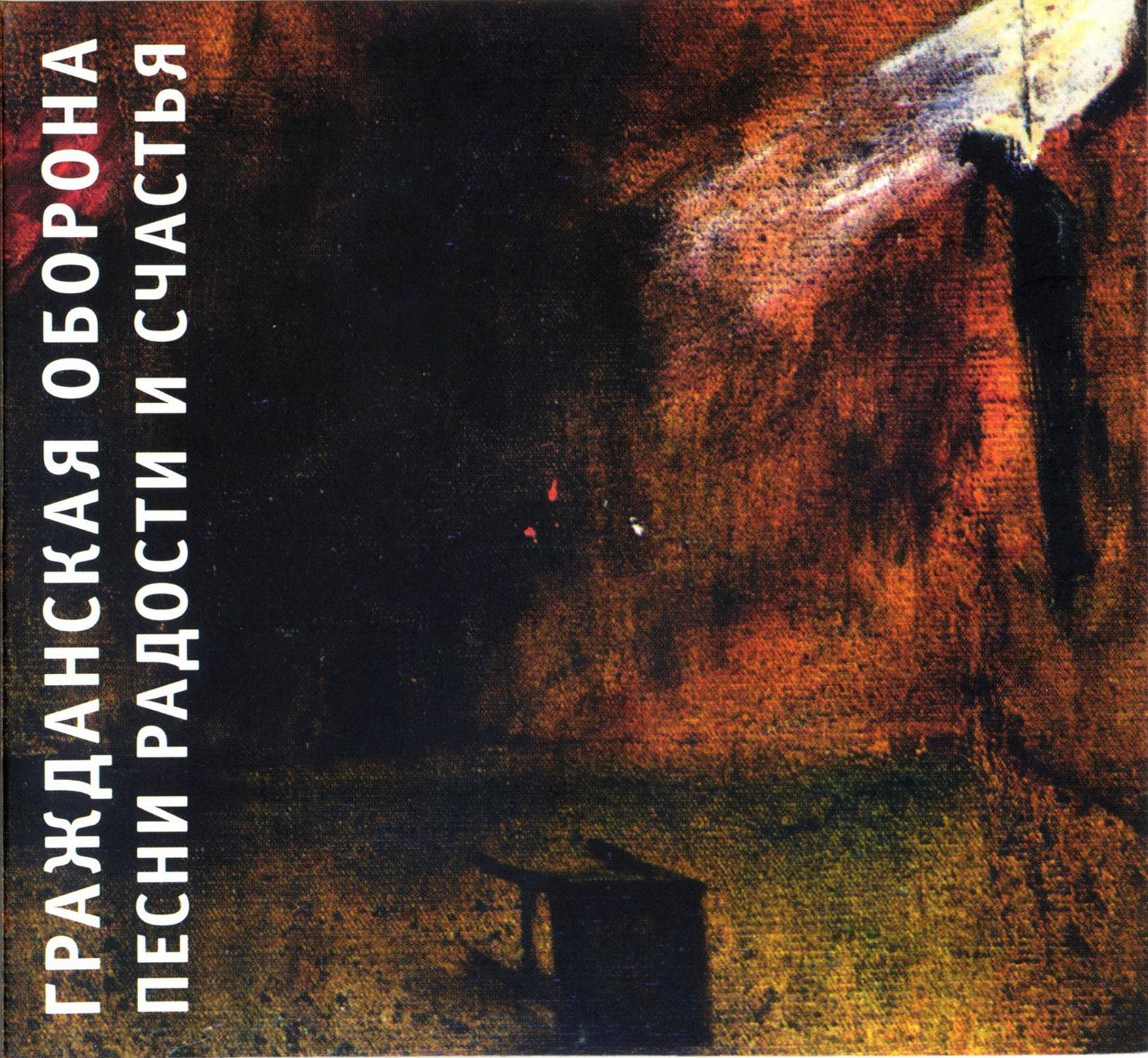 Гражданская Оборона — Песни радости и счастья (1989)