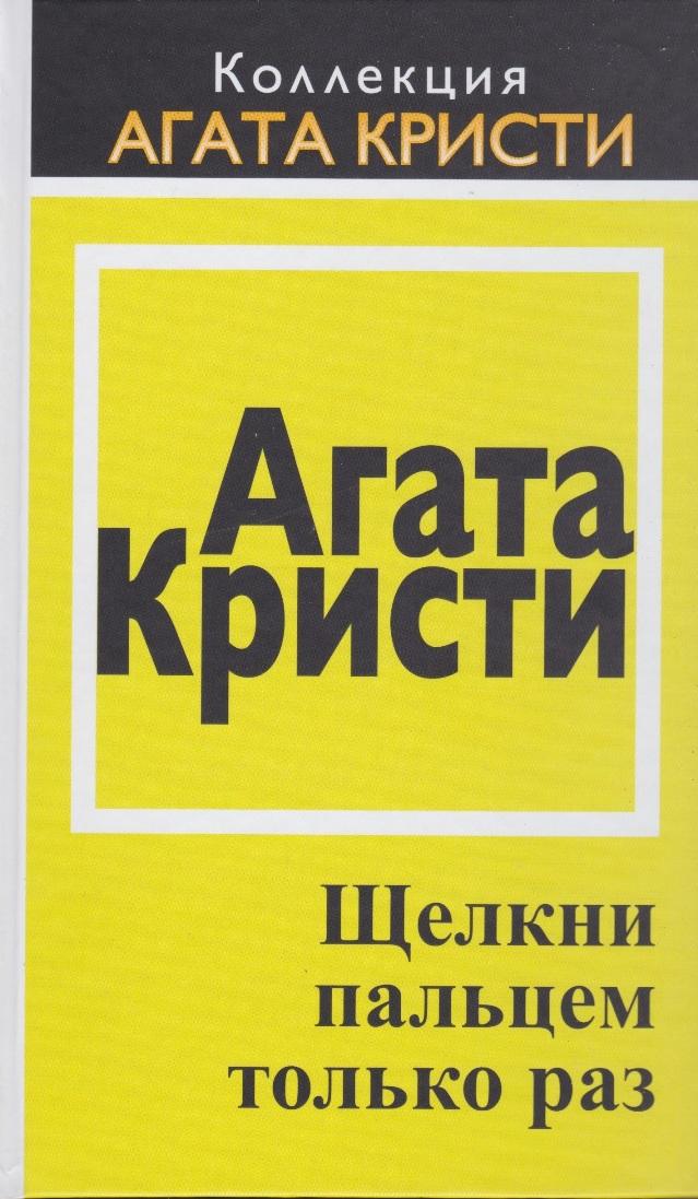Агата Кристи — Щёлкни пальцем только раз (1968)