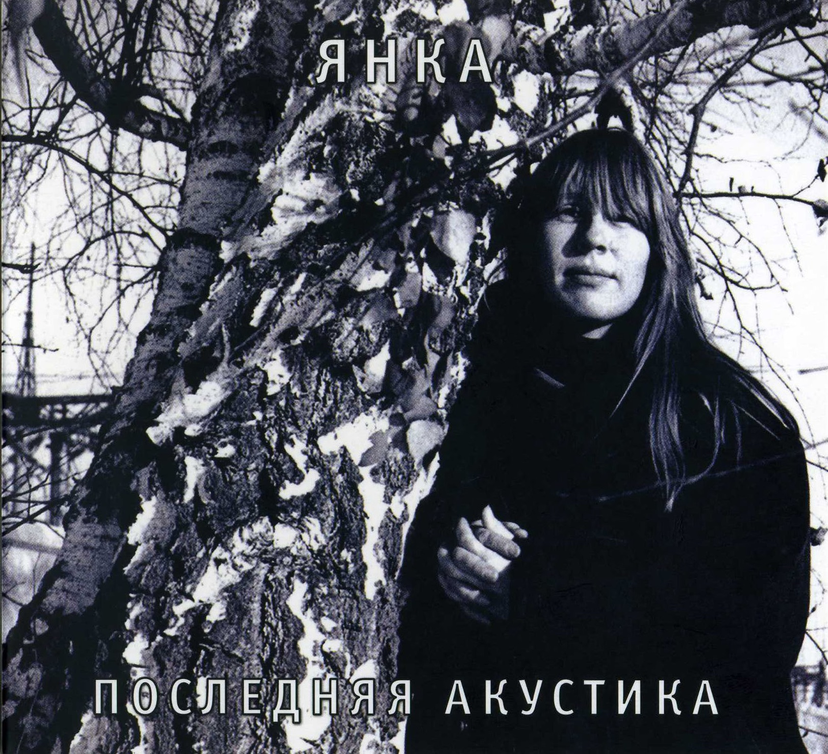 Янка — Последняя акустика (2009)
