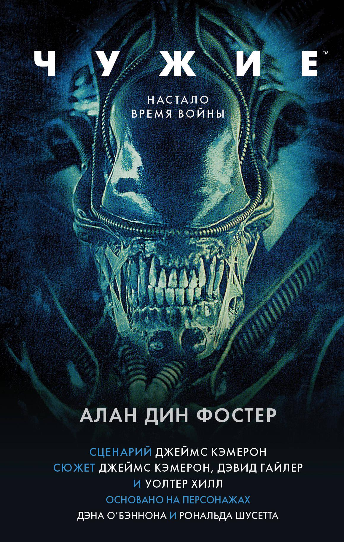 Алан Дин Фостер — Чужие (1986)