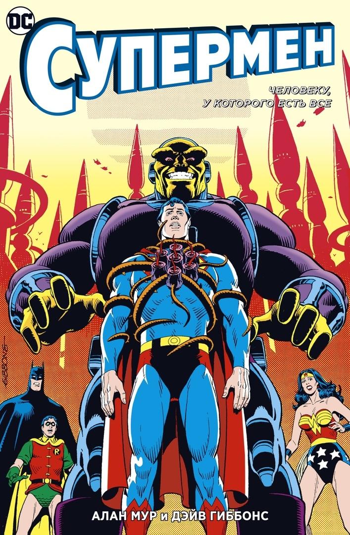 Комикс «Супермен. Человеку, у которого всё есть» (1985)