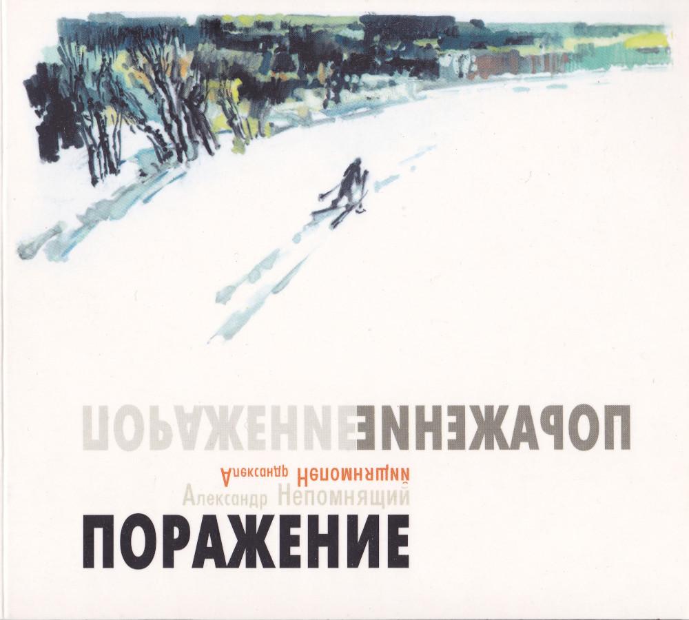 Александр Непомнящий — Поражение (2000)