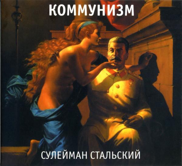 Коммунизм — Сулейман Стальский (1988)