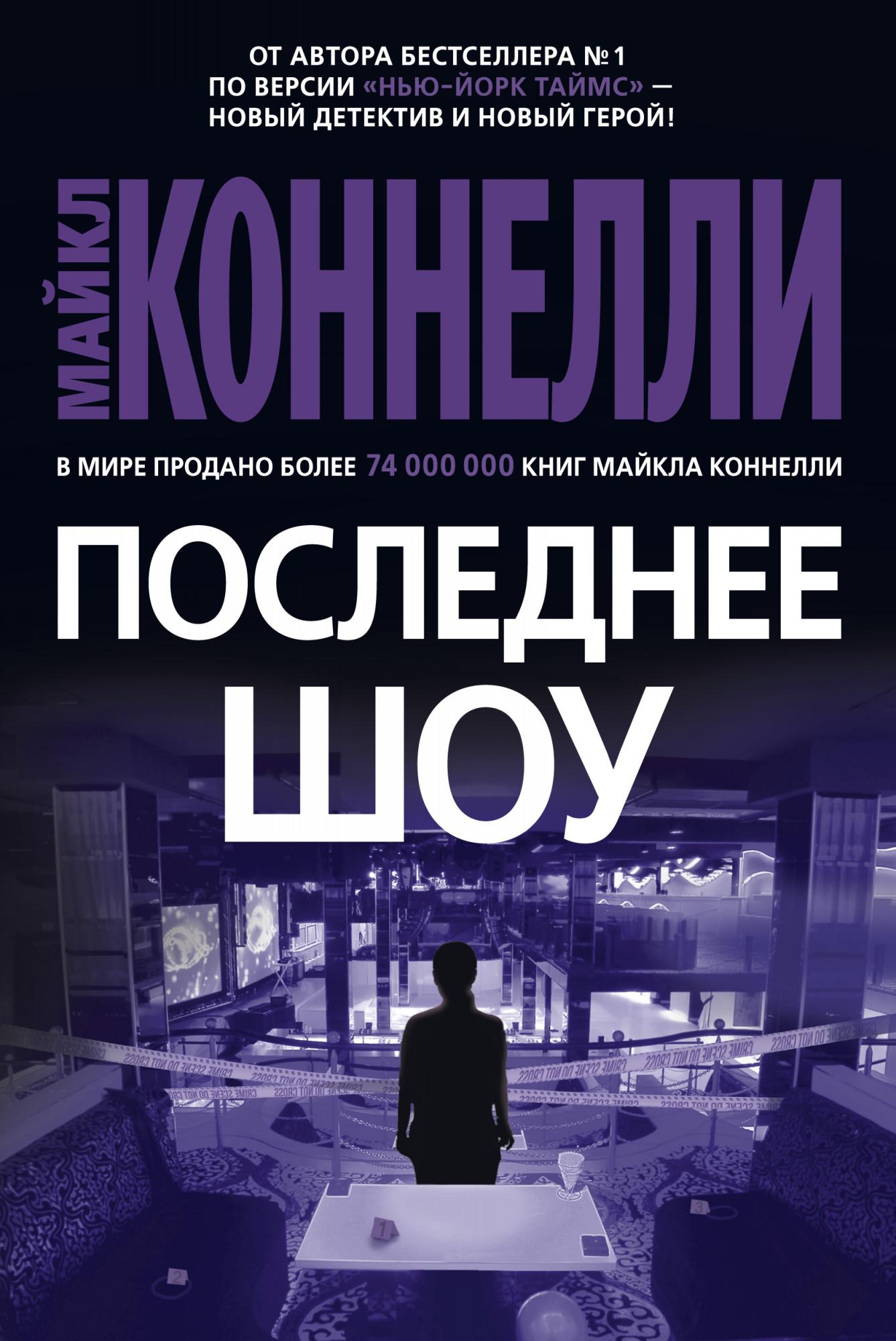 Майкл Коннелли — Последнее шоу (2017)