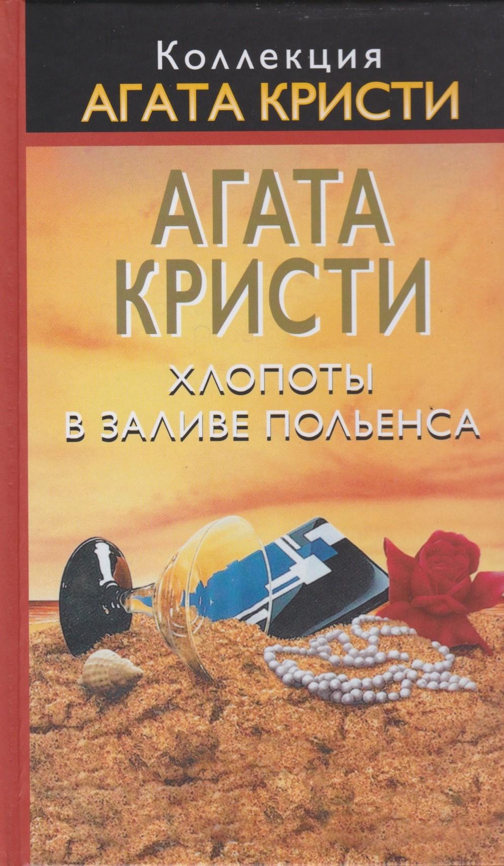 Агата Кристи — Хлопоты в заливе Польенса и другие истории (сборник) (1991)