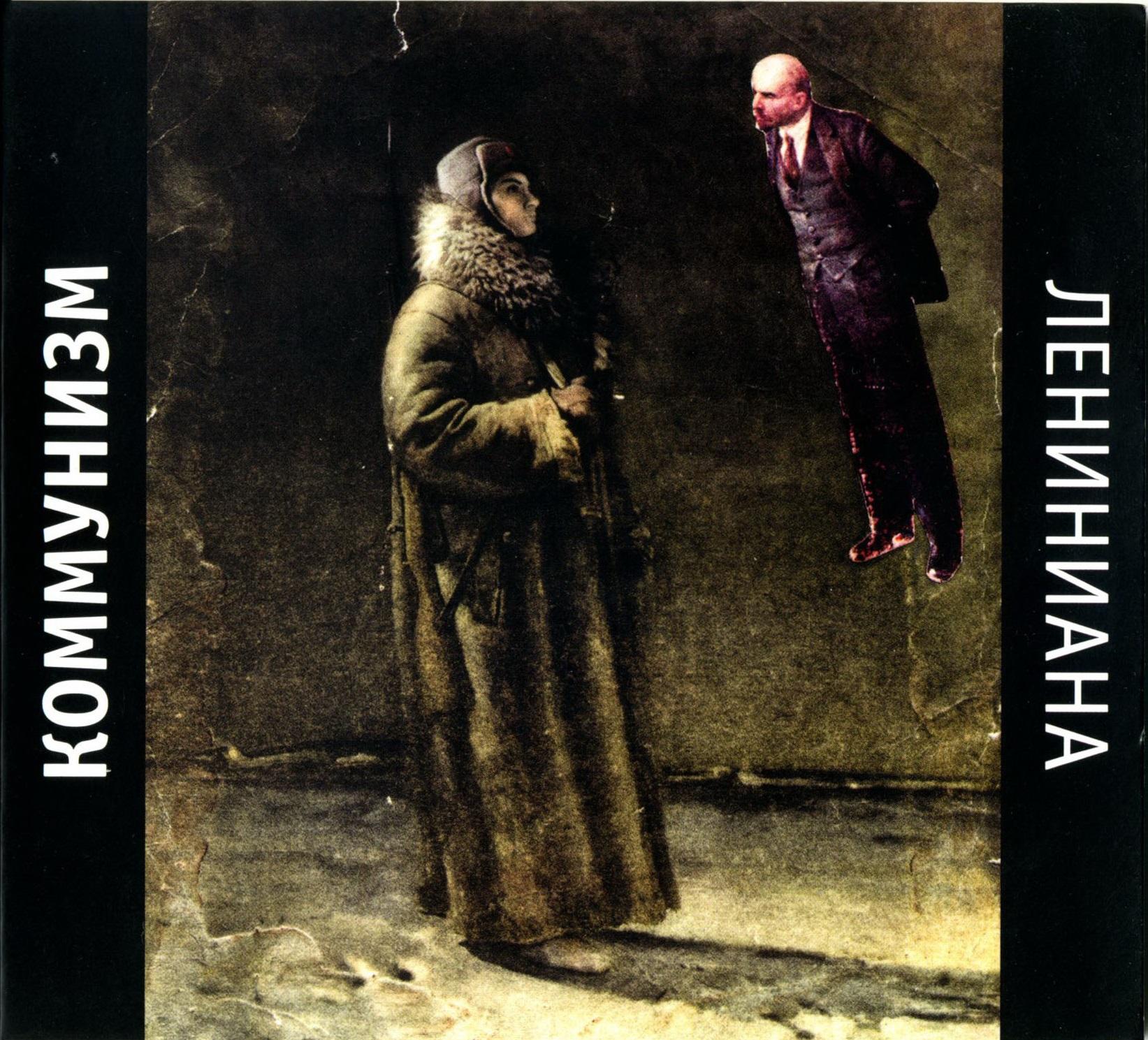 Коммунизм — Лениниана (1989)