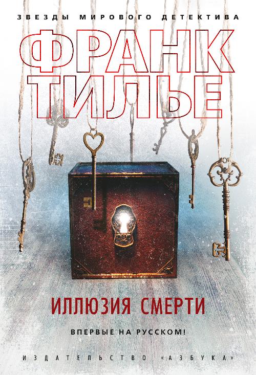 Франк Тилье — Иллюзия смерти (Сборник рассказов) (2020)