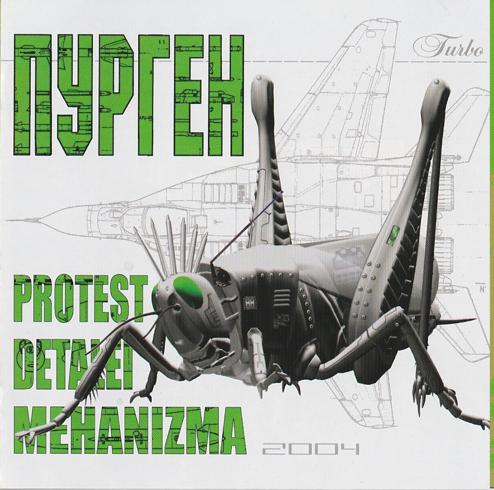 Пурген — Протест деталей механизма (2004)