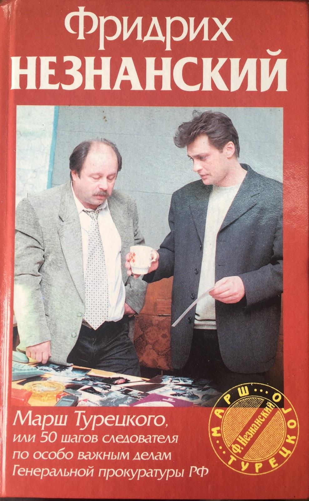 Фридрих Незнанский — Марш Турецкого (2002)