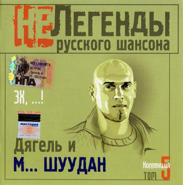 Дягель и М…Шуудан — Эх,…! (2003)
