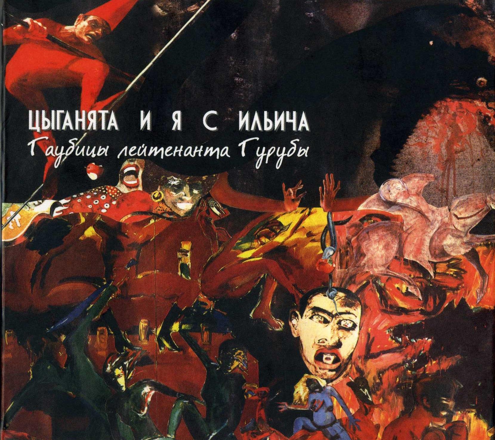 Цыганята и я с Ильича — Гаубицы лейтенанта Гурубы (1989)