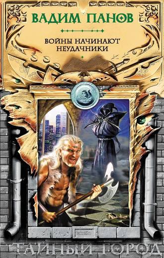 Вадим Панов — Войны начинают неудачники (2001)