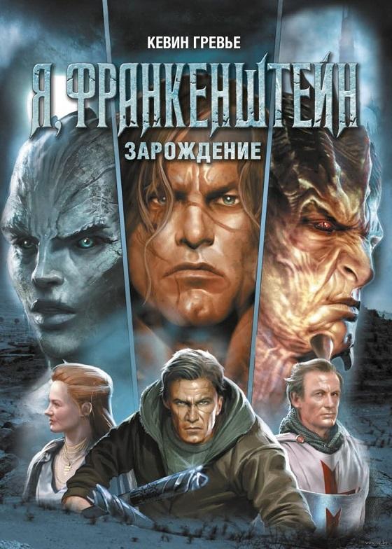 Комикс «Я, Франкенштейн: Зарождение» (2013)