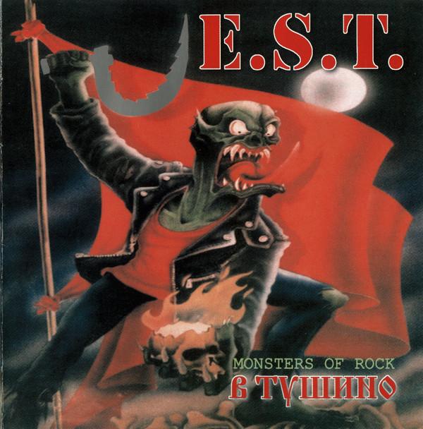 E.S.T. — В Тушино (1992)