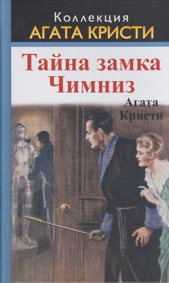 Агата Кристи — Тайна замка Чимниз (1925)