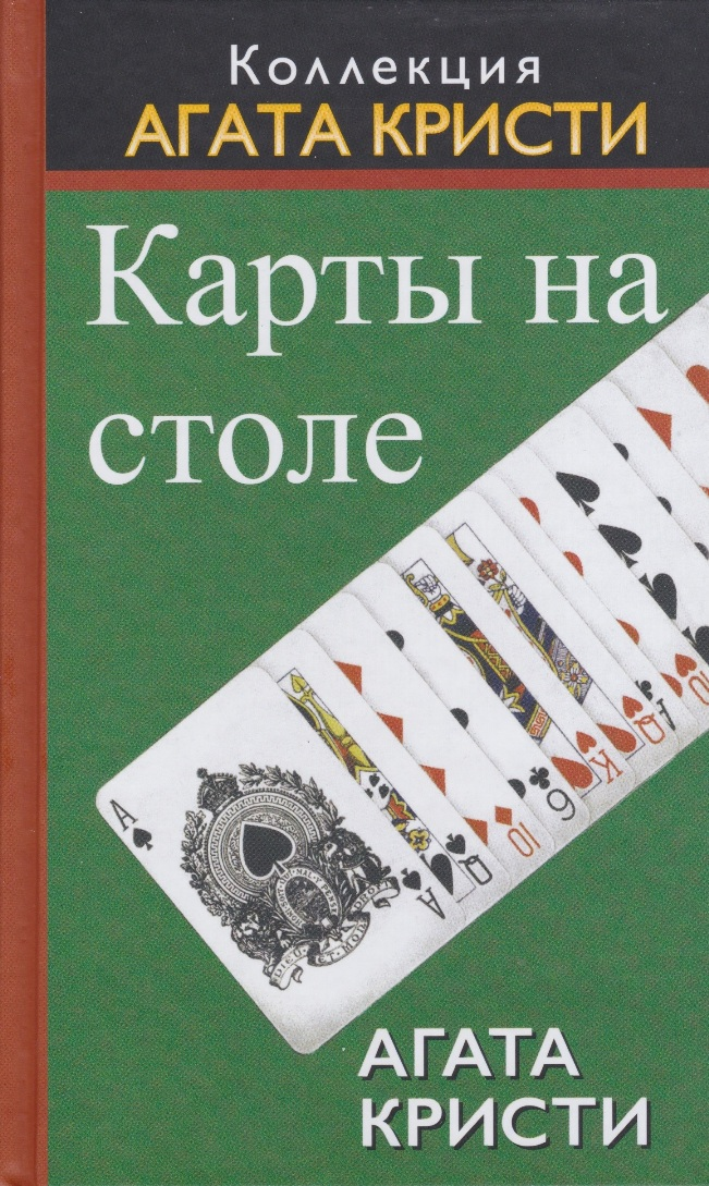 Агата Кристи — Карты на столе (1936)