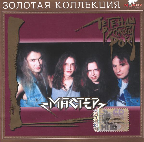 Мастер — Легенды Русского Рока (№37) (2002)