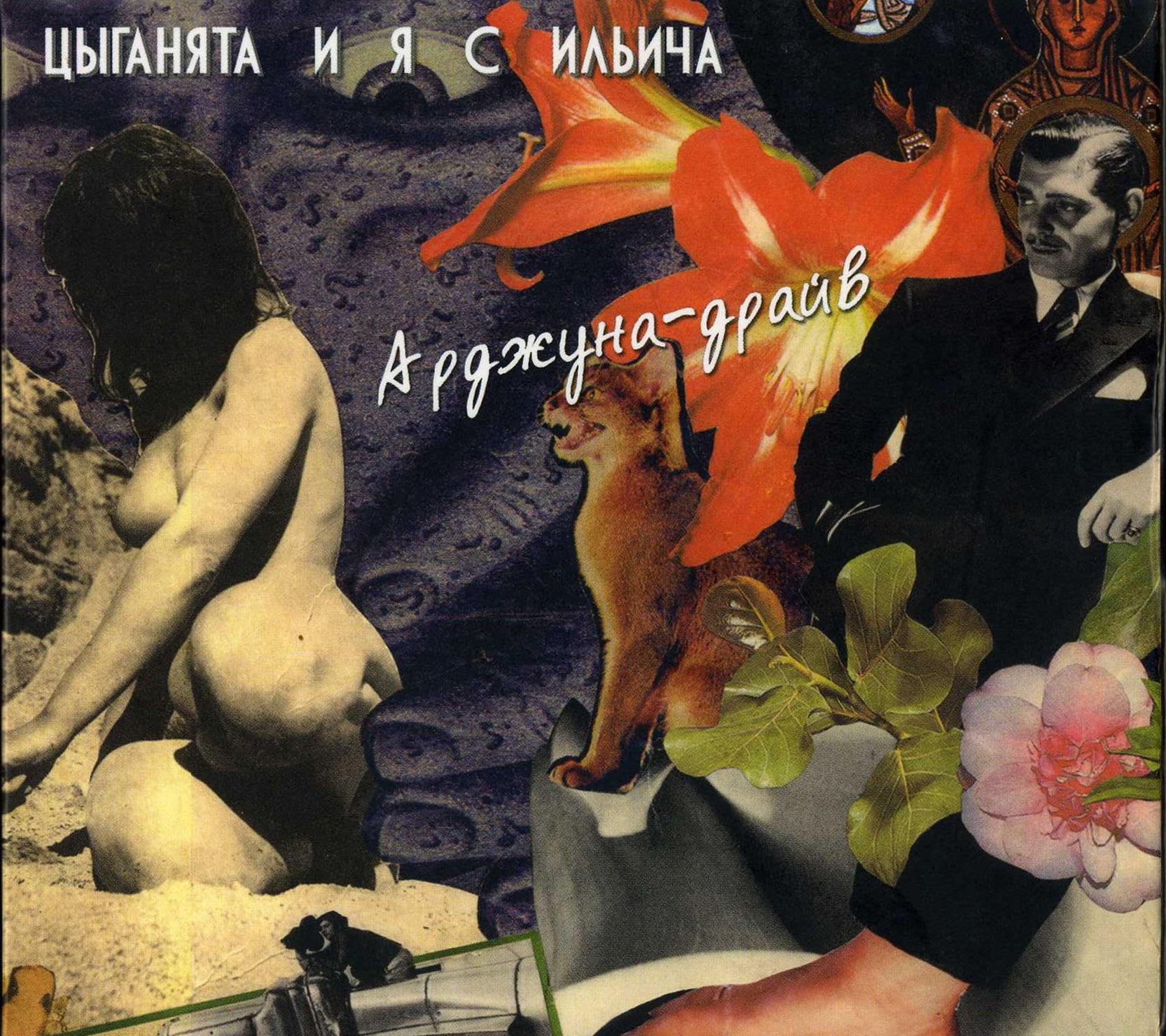 Цыганята и я с Ильича — Арджуна-Драйв (1990)