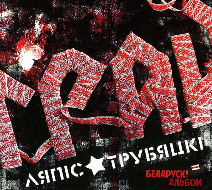 Ляпис Трубецкой — Грай (2013)