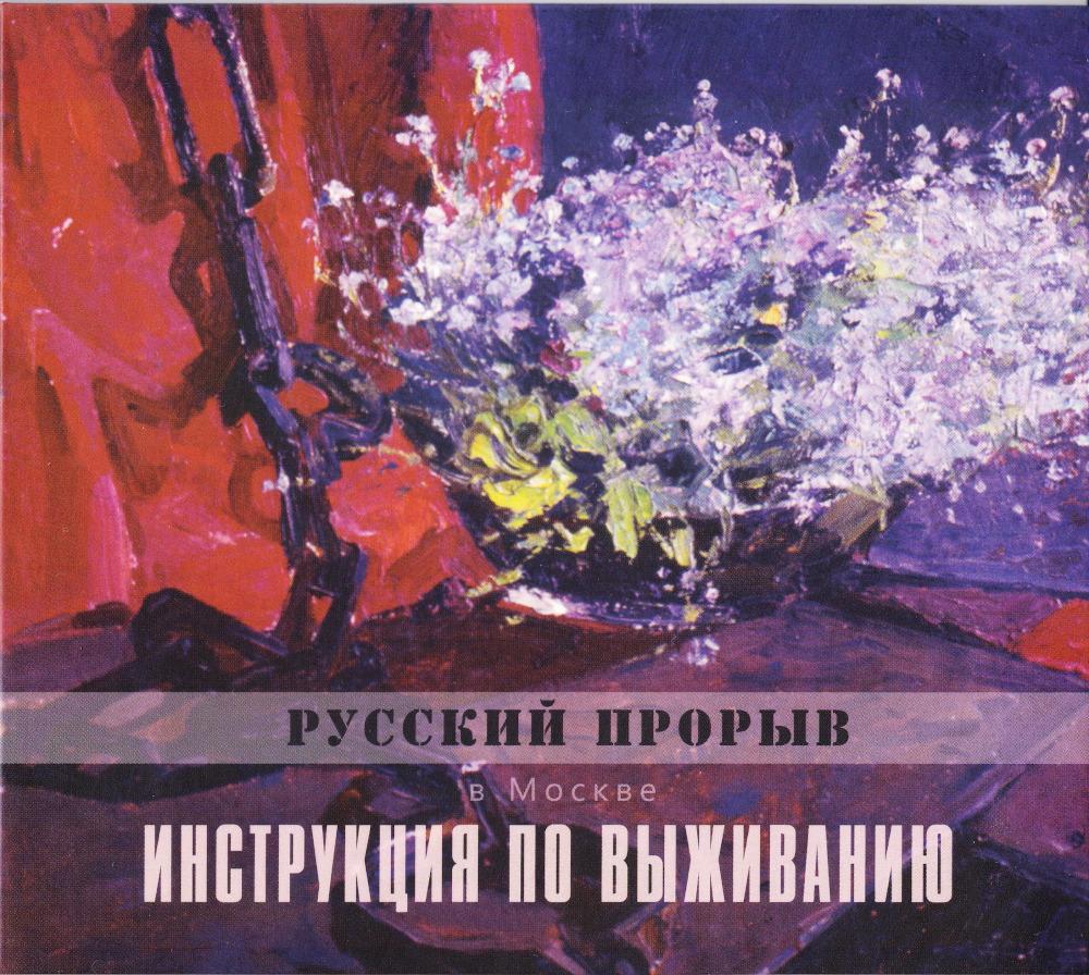 Инструкция По Выживанию — Русский прорыв в Москве (1994)