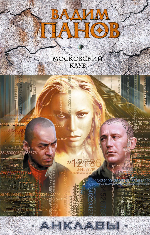 Вадим Панов — Московский клуб (2005)