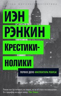 Иэн Рэнкин — Крестики-нолики (1987)