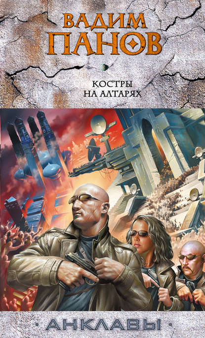 Вадим Панов — Костры на алтарях (2008)