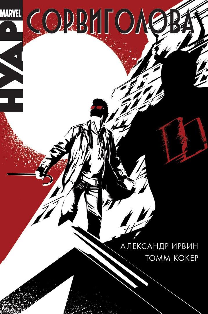 Комикс «Сорвиголова Нуар» (2009)
