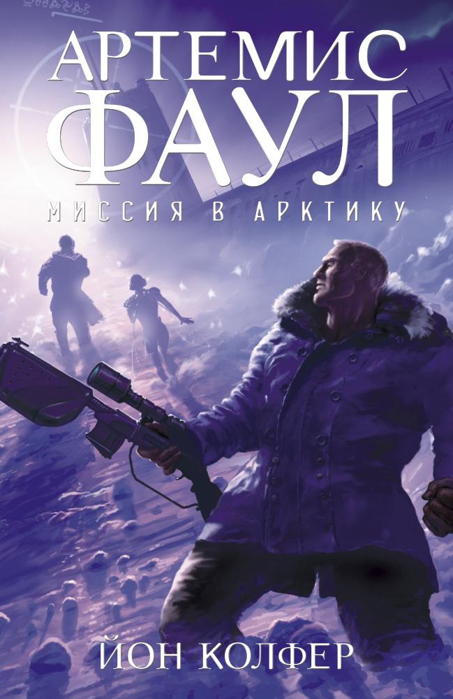 Йон Колфер — Артемис Фаул. Миссия в Арктику (2002)