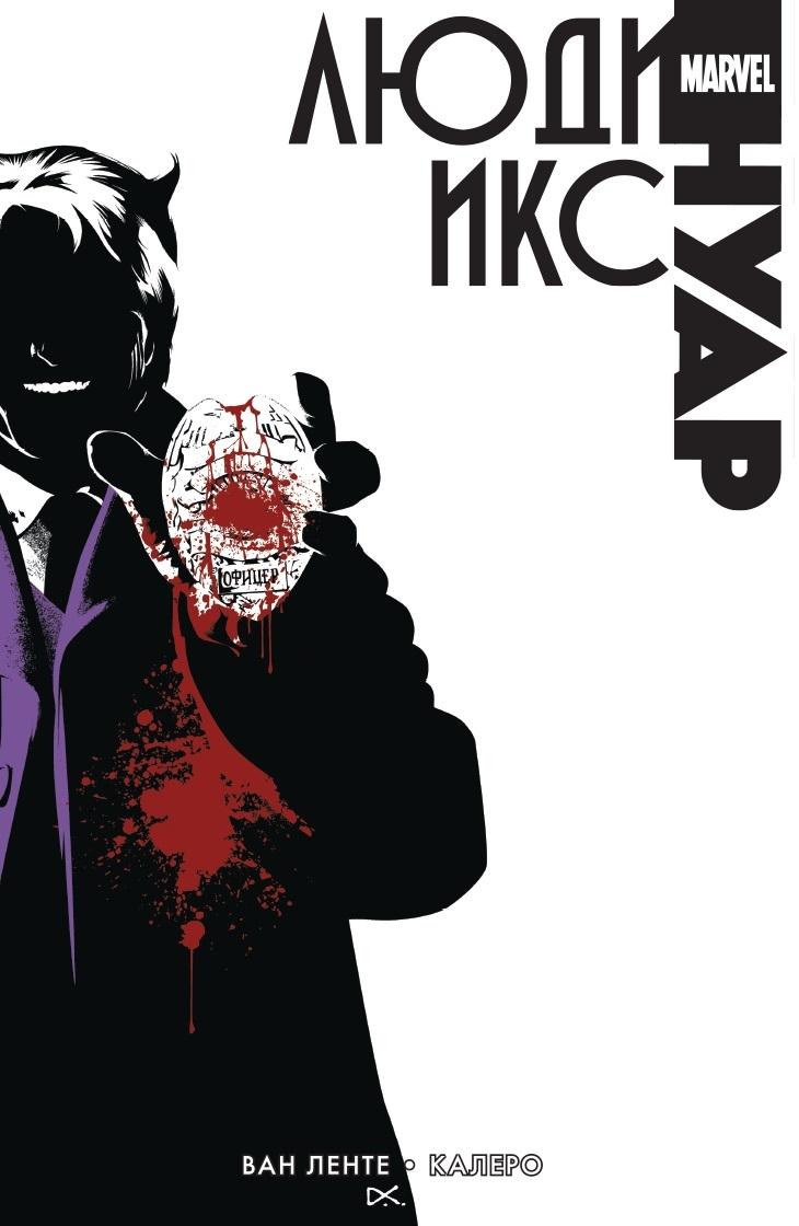 Комикс «Люди Икс. Нуар» (2009)