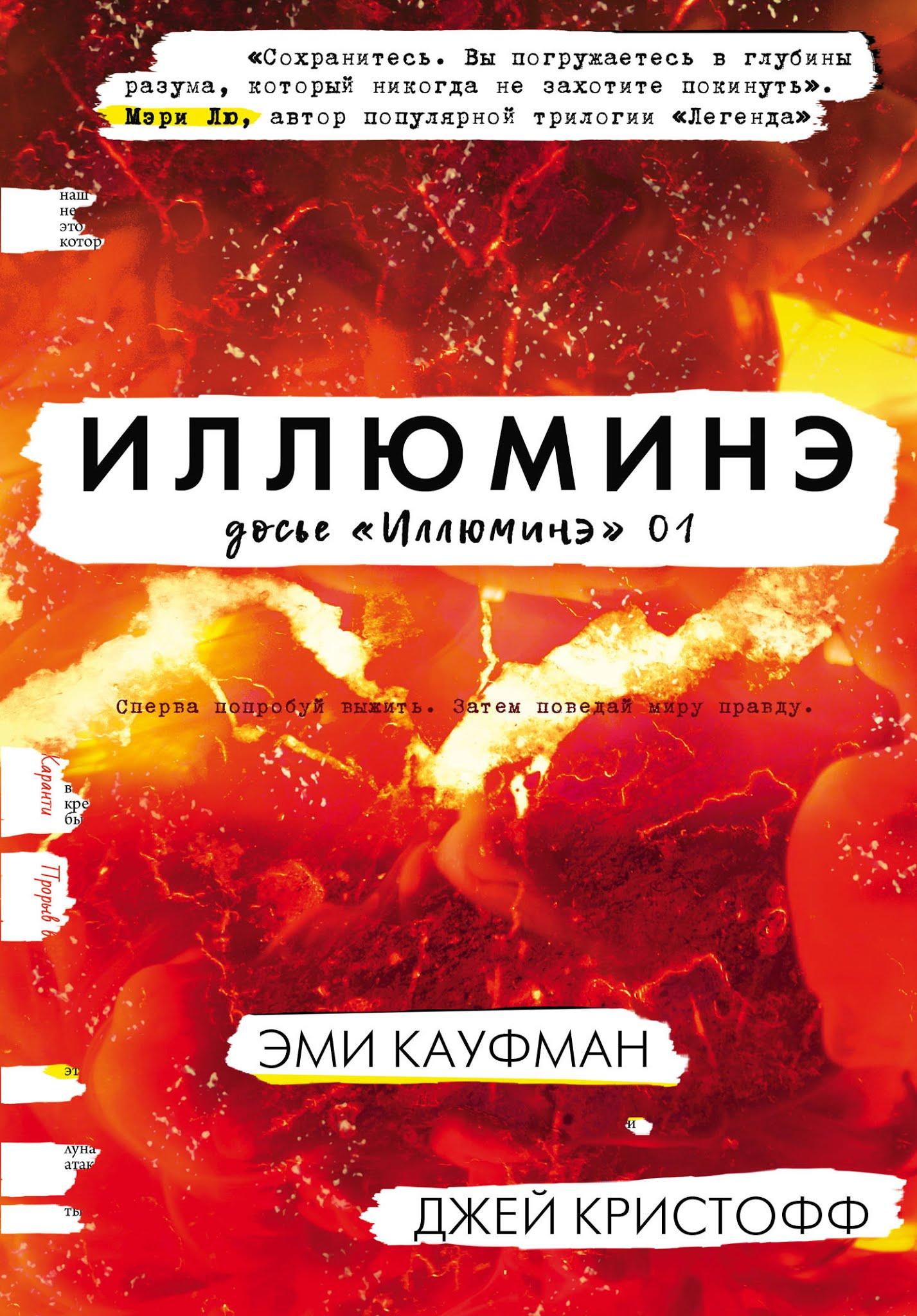 Эми Кауфман, Джей Кристофф — Иллюминэ (2015)